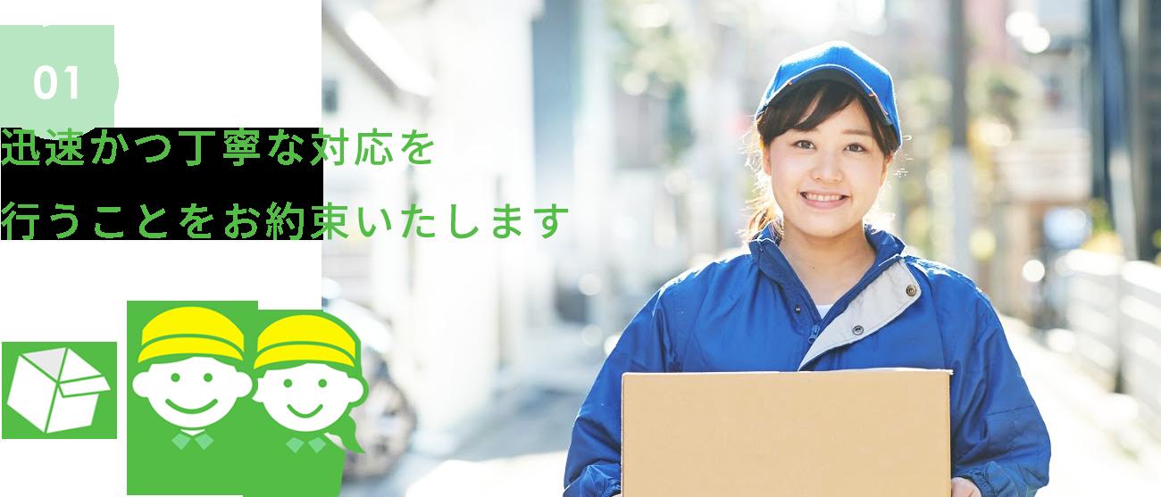 ダンボールを持つ女性 | 福岡で生前整理・遺品整理をなら株式会社ヒロトサービス