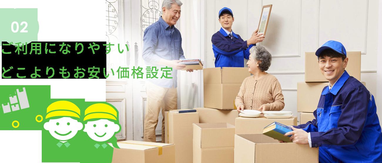引越し作業 | 福岡で生前整理・遺品整理を行うなら株式会社ヒロトサービス